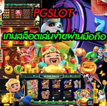 pg slot เกมสล็อตเล่นง่ายผ่านมือถือ